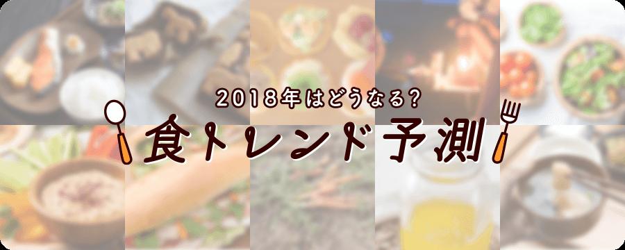 2018年はどうなる?食トレンド予測
