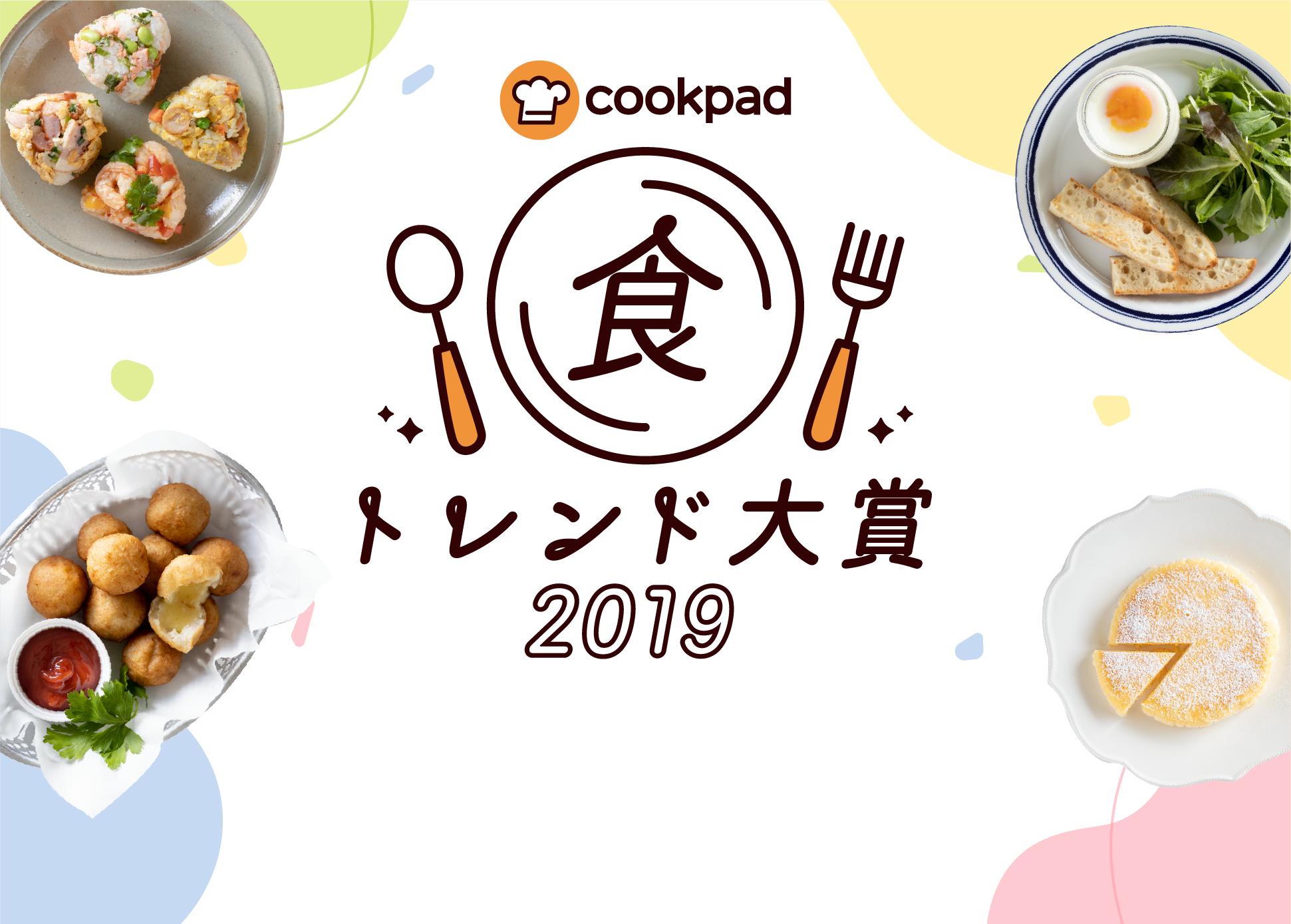 食トレンド大賞2019