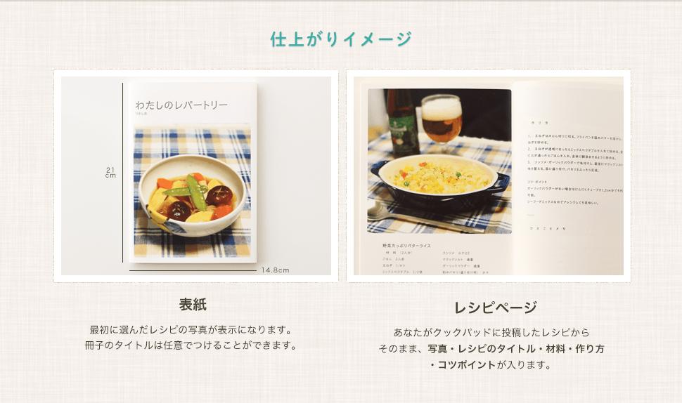 Img recipebook 3