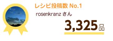 レシピ投稿数No.1 resenkranzさん