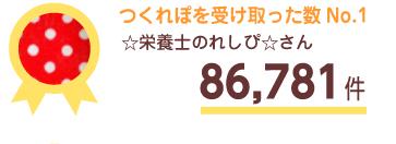 つくれぽを受け取った数No.1 ☆栄養士のれしぴ☆さん